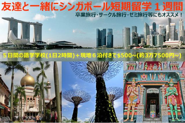 シンガポール短期留学1週間