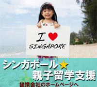 シンガポール親子留学支援